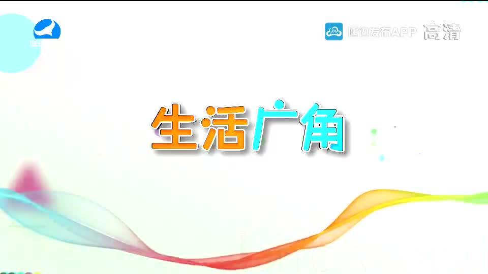 生活广角 2020-09-17