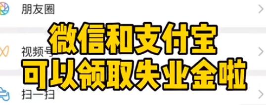 【微視頻】延吉市失業人員可以利用微信和支付寶申請失業金啦