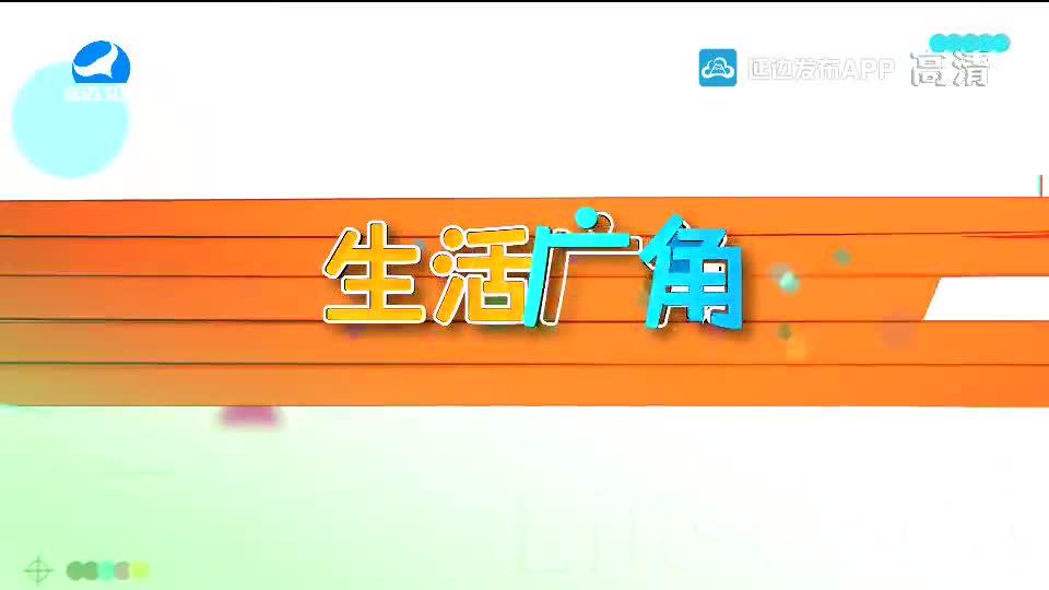 生活广角 2020-09-24