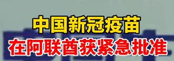 【微視頻】中國新冠疫苗在阿聯酋獲緊急批準!