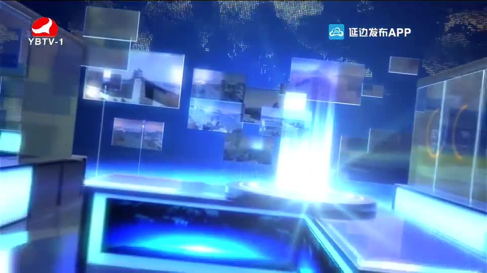 延边新闻 2020-09-22
