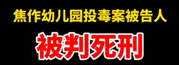 【微視頻】河南焦作幼師投毒案宣判:涉事幼師被判死刑!