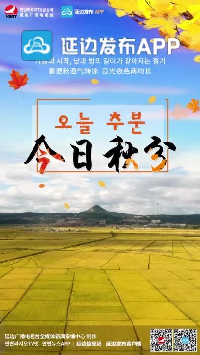 【延边广电海报】今日秋分:暑退秋澄气转凉,日光夜色两均长