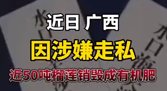 【微视频】近50吨榴莲销毁优游优游机肥!优游内味了……