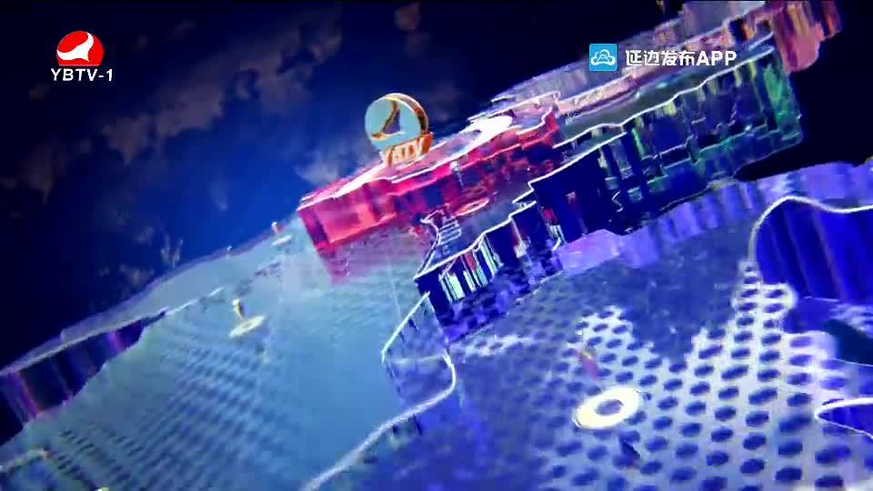 延边澳门国际赌场 2020-09-25