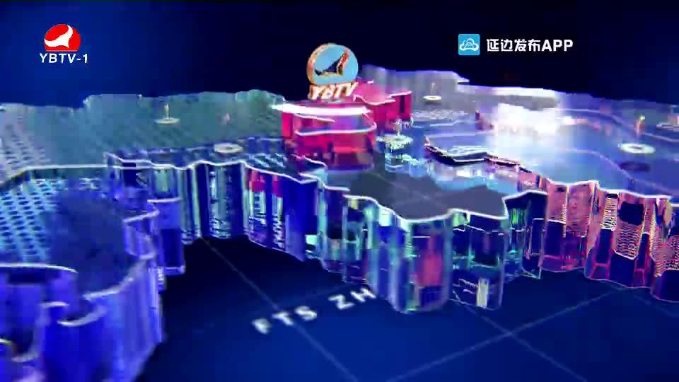 延邊新聞 2020-09-10