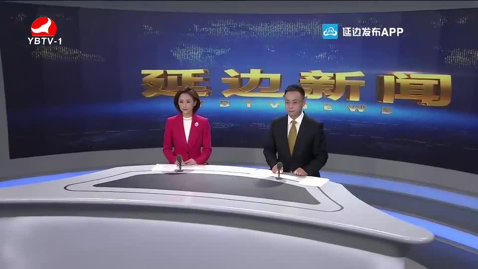 延边新闻 2020-10-19