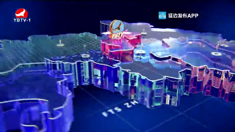 延边新闻 2020-10-16