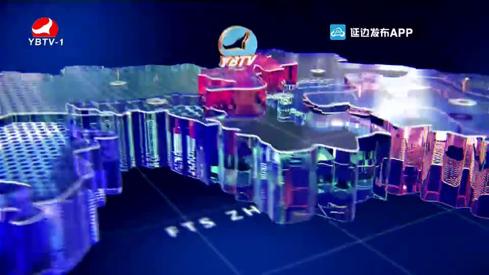 延边新闻 2020-10-23