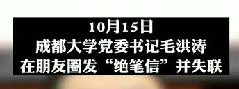【微视频】成都大学党委书记毛洪涛的遗体已被找到!