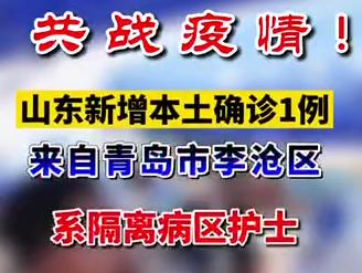 【微视频】青岛新增确诊系隔离病区护士!