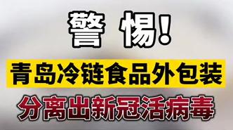 【微视频】警惕!青岛冷链食品外包装分离出新冠活病毒!