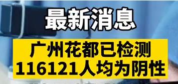【微视频】最新消息!广州花都已检测116121人均为阴性