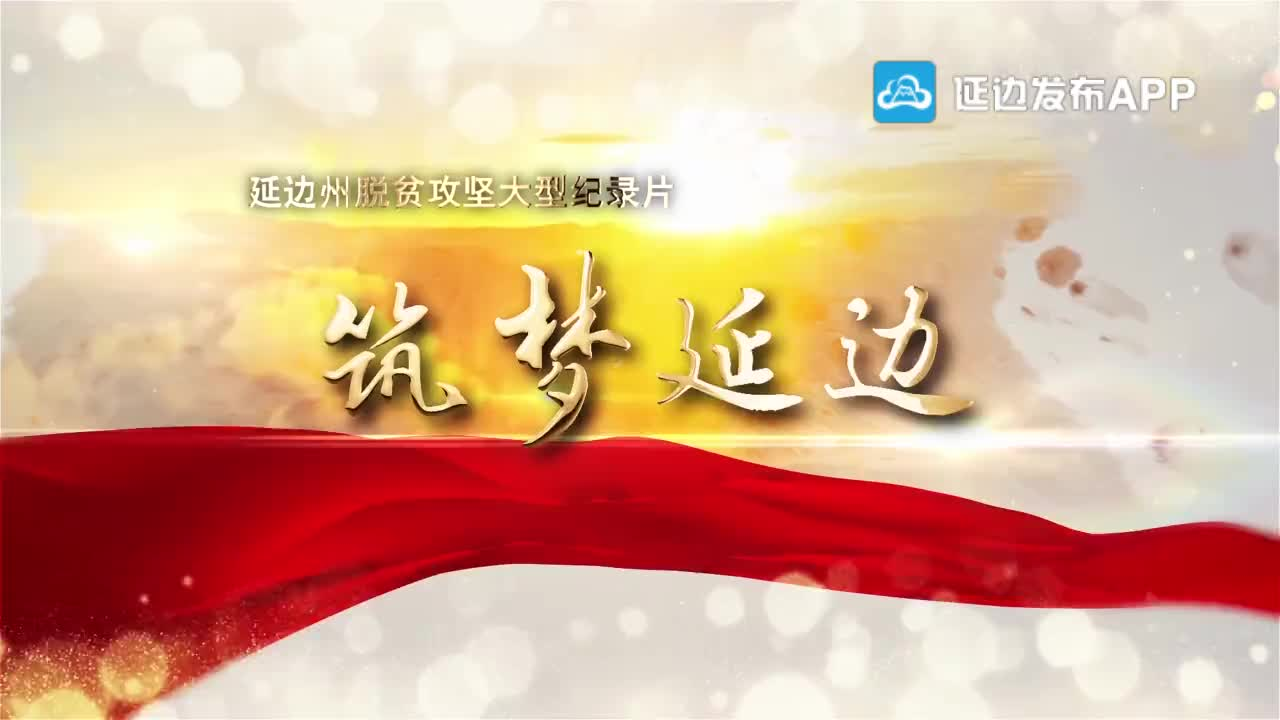 延边脱贫攻坚大型纪录片《筑梦延边》预告