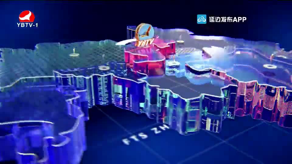 延邊新聞 2020-10-09