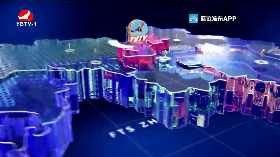 延邊新聞 2020-10-08