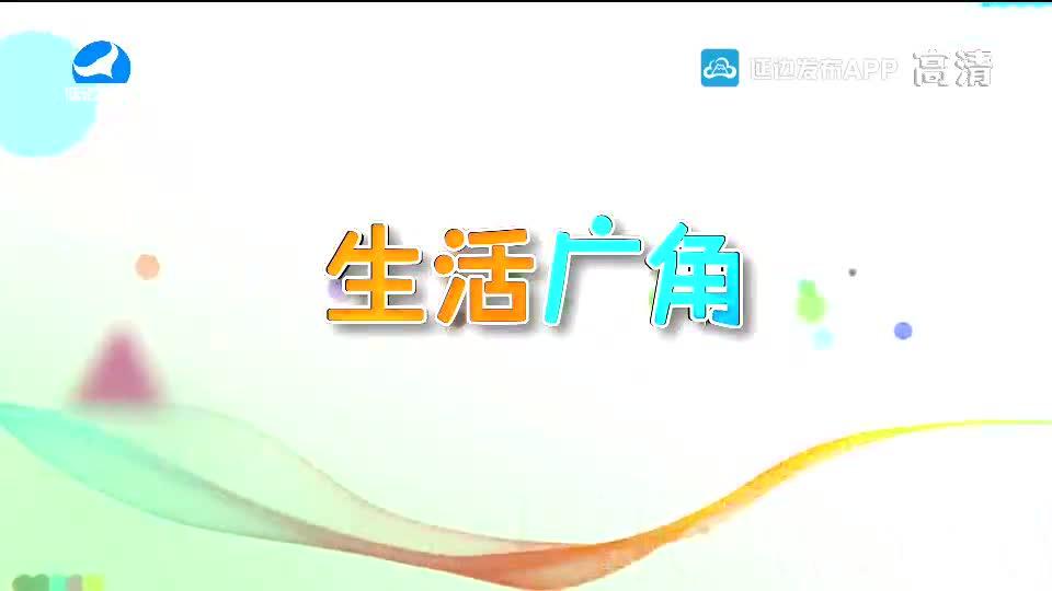 生活广角 2020-10-30