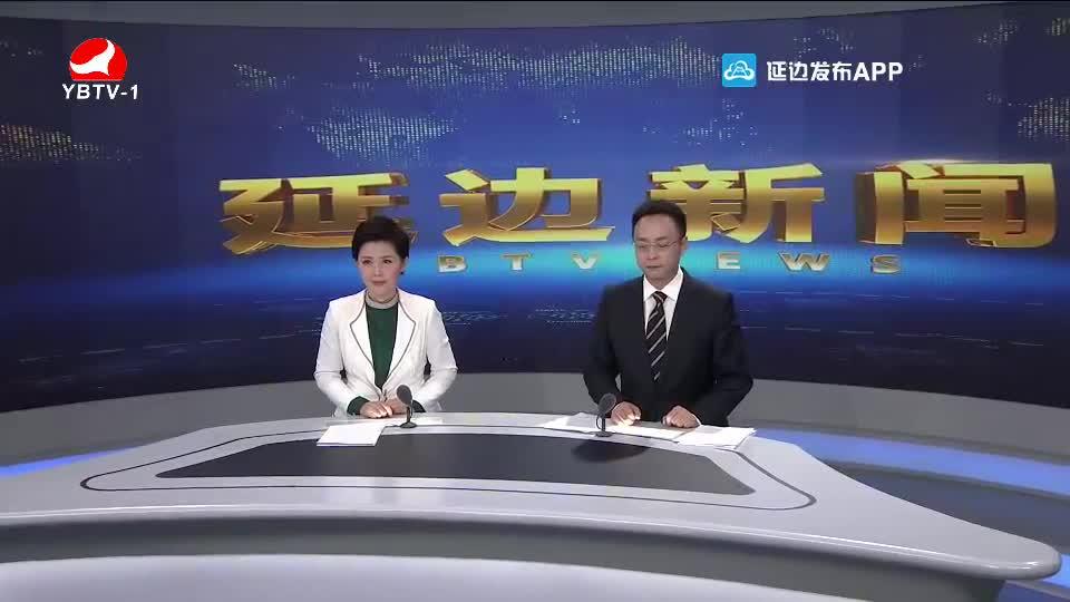 延边新闻 2020-10-30