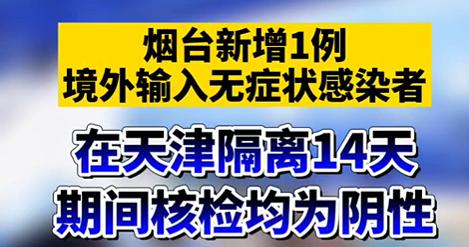 【微视频】烟台新增无症状感染者详情,在天津隔离14天 期间核检均为阴性!