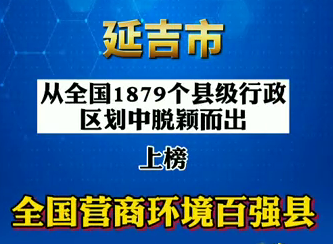 """【微視頻】喜訊!延吉上榜""""全國營商環境百強縣""""!"""