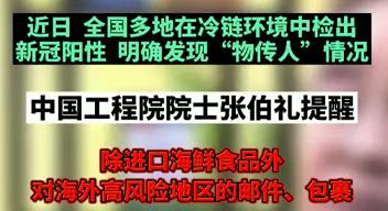 【微視頻】張伯禮提醒消殺海外高風險地區快遞!