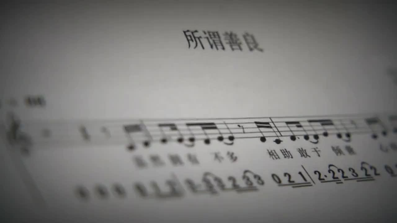 延邊TV每周一歌《所謂善良》作詞 陸新橋,作曲 曹龍一,演唱 金善姬