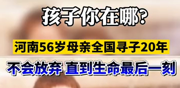 【微视频】河南56岁母亲全国寻子20年:不会放弃,直到生命最后一刻