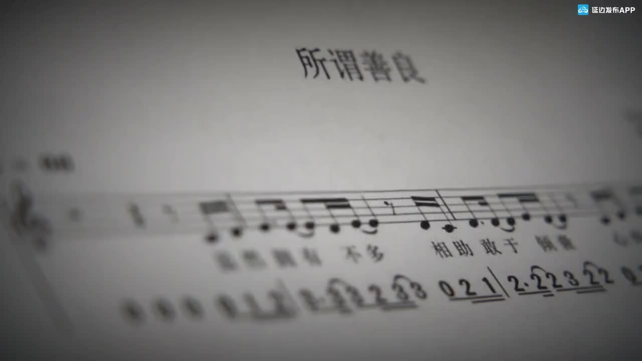 延边TV每周一歌《所谓善良》作词 陆新桥,作曲 曹龙一,演唱 金善姬