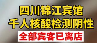 【微視頻】四川錦江賓館千人核酸檢測陰性,全部賓客已離店!