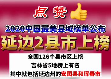 【微视频】2020中国最美县域榜单公布!延边2县市上榜