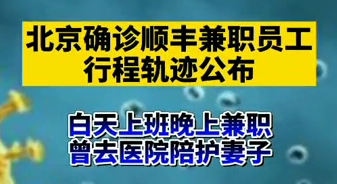 【微��l】北京�_�\��S兼��T工行程��E:白天上班晚上兼�?曾去�t院陪�o妻子