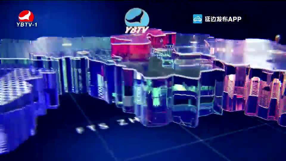延邊新聞 2020-12-02