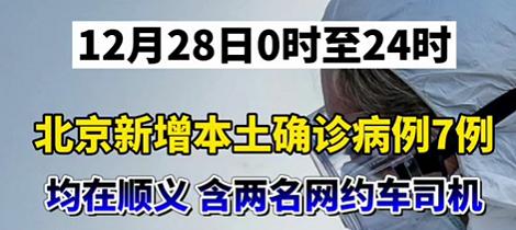 【微��l】北京新增本土�_�\病例�7例,均在��x!含�擅��W�s�司�C!
