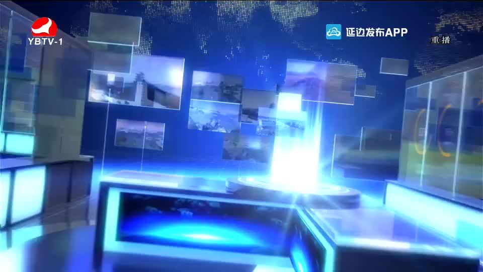 延邊新聞 2020-12-03