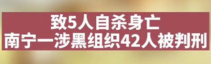 【微視頻】致5人自殺身亡,南寧一涉黑組織42人被判刑