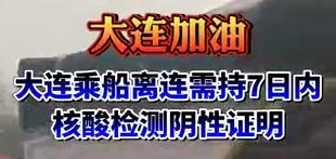 【微视频】最新消息!大连乘船离连需持7日内核酸检测阴性证明!