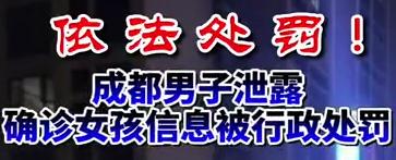 【微視頻】成都男子泄露確診女孩信息被行政處罰!