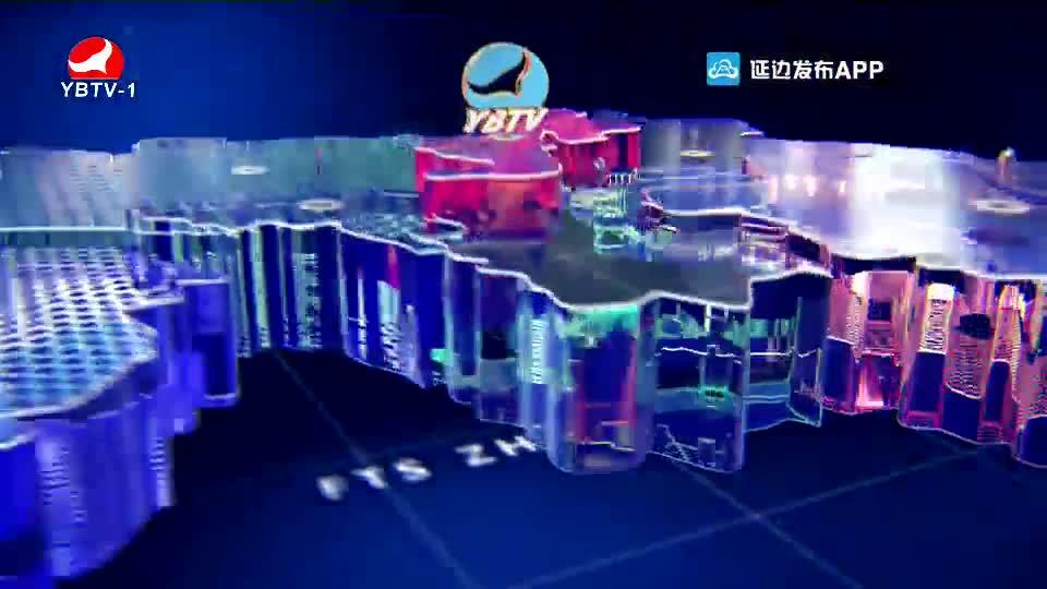 延邊新聞 2020-12-04
