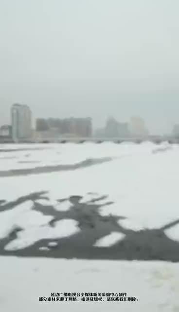 延吉布尔哈通河部分冰面已经融化,请市民远离警戒线!