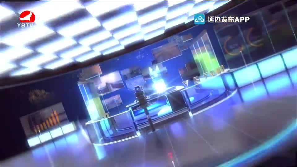 延边新闻 2021-01-18