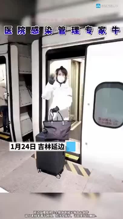 肩负使命在出发!延边医院感染管理专家牛延军奔赴支援通化!