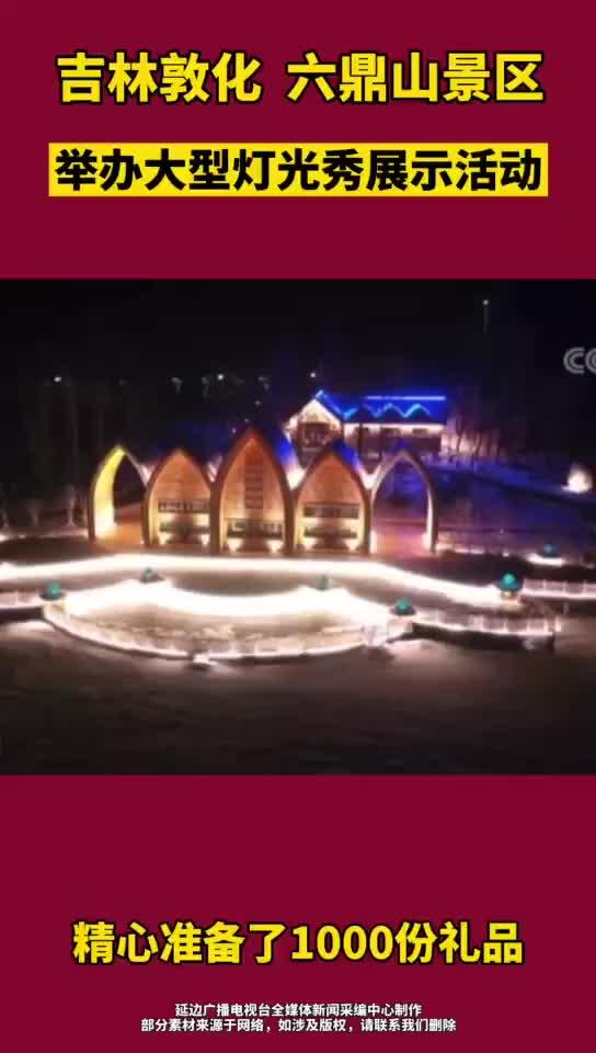 欢欢喜喜闹元宵,吉林敦化六鼎山景区举办大型灯光秀展示活动。#网络中国节#