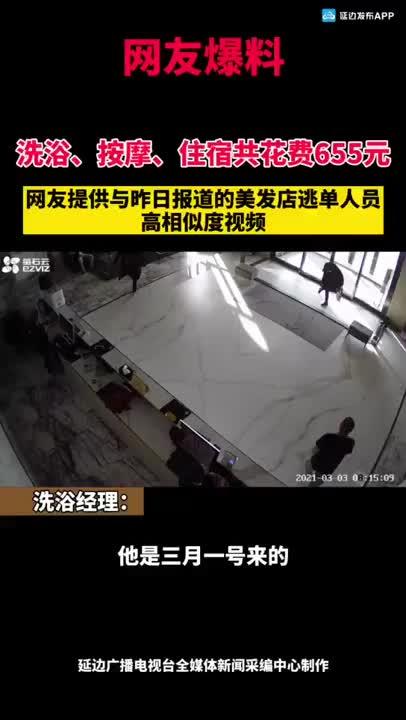 逃单惯犯?延吉网友爆料:一男子在洗浴消费600多逃单。网友提供高相似度逃单视频!