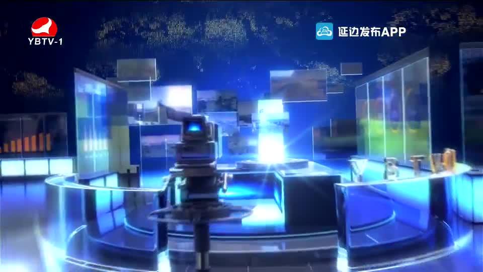 延边新闻 2021-03-20