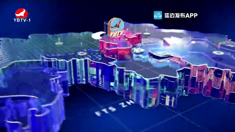 延边新闻 2021-03-22