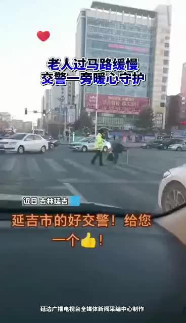 赞!老人过马路缓慢 交警一旁暖心守护
