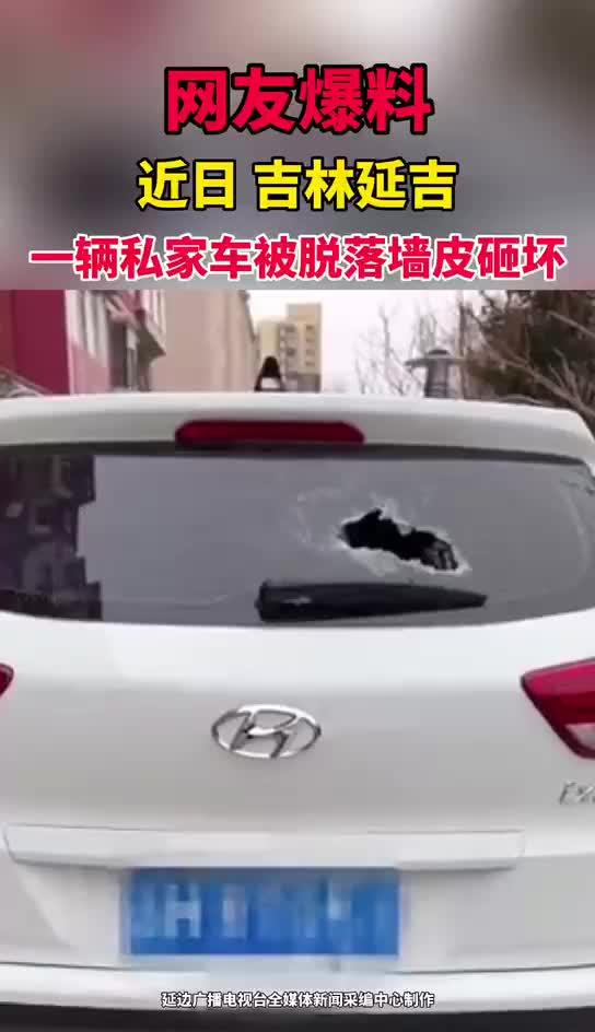 网友爆料:延吉一小区墙皮脱落砸坏私家车,谁来负责?