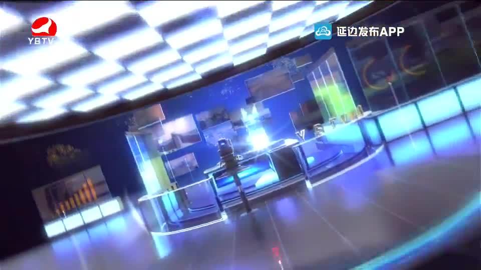 延边新闻 2021-03-16