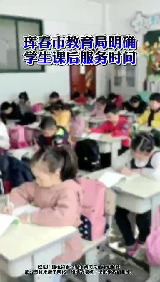 珲春市教育局明确学生课后服务时间!