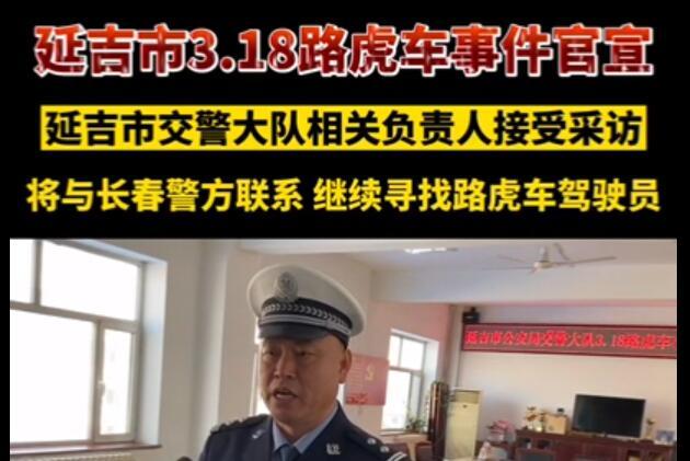 权威发布!延吉市3.18路虎车事件后续:交警将继续寻找路虎车驾驶员。